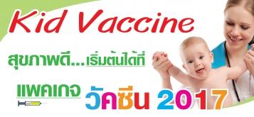 แพคเกจวัคซีน 2017