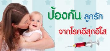 วัคซีนป้องกันโรคอีสุกอีใส