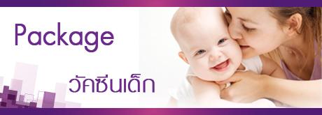 วัคซีนเด็กป้องกันโรคไอพีดีและปอดบวม
