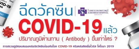 การตรวจภูมิตอบสนองหลังฉีดวัคซีนป้องกันโรค Covid-19