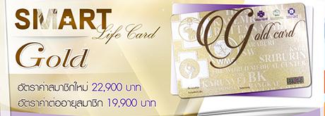 บัตรสมาชิก Gold