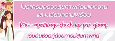 โปรแกรมตรวจสุขภาพก่อนแต่งงานและเตรียมความพร้อมก่อนมีบุตร