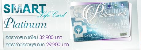 บัตรสมาชิก Platinum