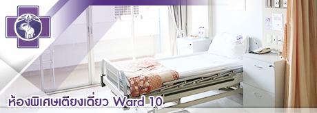 ห้องพิเศษเตียงเดี่ยว Ward 10