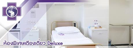 ห้องพิเศษเตียงเดี่ยว ward 10 Deluxe
