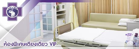ห้องพิเศษเตียงเดี่ยว ward 9 VIP