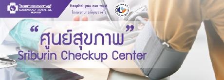 Sriburin Checkup Center