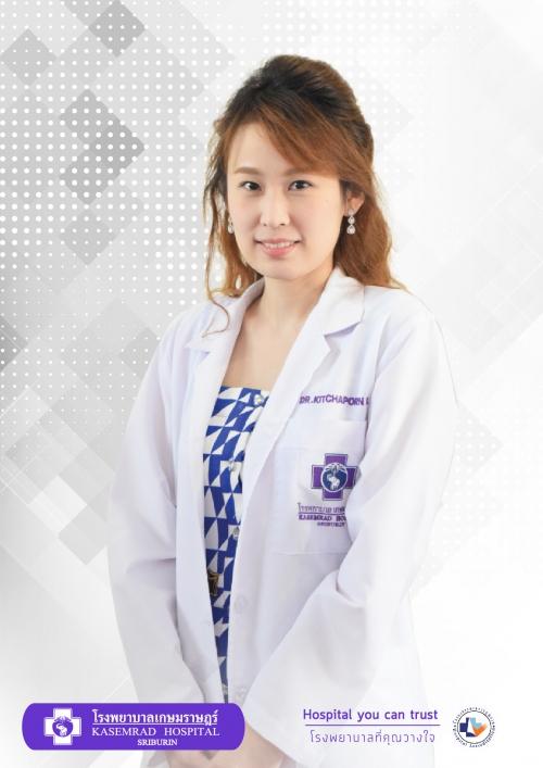 แพทย์หญิงกิจพร โฆษิตพิพัฒน์