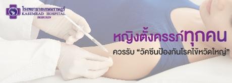 หญิงตั้งครรภ์ทุกคน...ควรรับวัคซีนป้องกันโรคไข้หวัดใหญ่