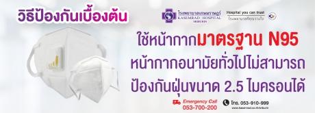 วิธีป้องกันเบื้องต้นจาก PM 2.5