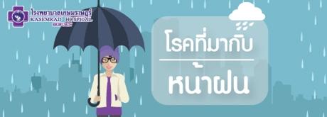 3 โรคยอดฮิตที่มากับหน้าฝน พึงระวัง