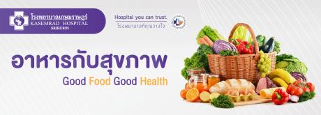 อาหารกับสุขภาพ