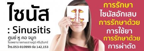 ไซนัส: Sinusitis