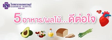 5 อาหาร/ผลไม้...ดีต่อใจ