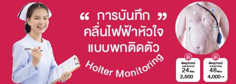 การบันทึกคลื่นไฟฟ้าหัวใจแบบพกติดตัว (Holter Monitoring)