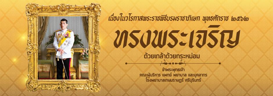 เนื่องในโอกาสพระราชพิธีบรมราชาภิเษก พุทธศักราช ๒๕๖๒ ขอพระองค์ทรงพระเจริญ