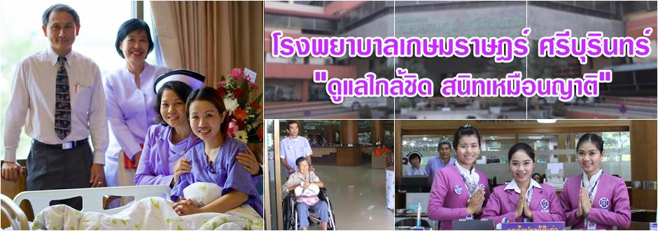 โรงพยาบาลเกษมราษฎร์ ศรีบุรินทร์