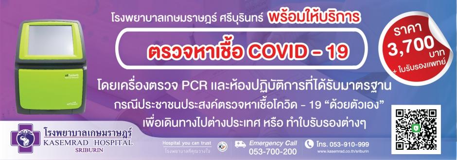 ตรวจ Covid -19
