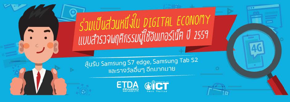 สำรวจพฤติกรรมผู้ใช้อินเทอร์เน็ต ในประเทศไทย