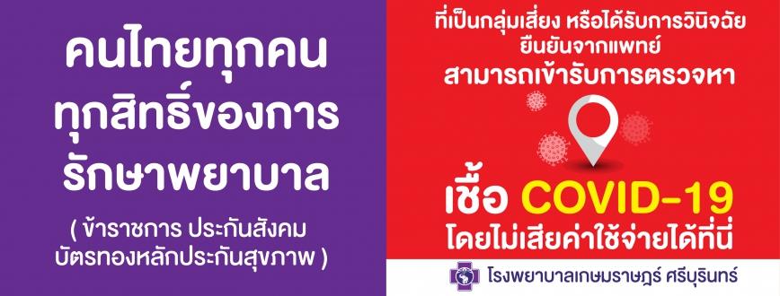 ขอเชิญคนไทยทุกคนตรวจหาเชื้อ COVID-19