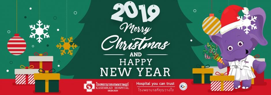 วันคริสต์มาสและวันปีใหม่ 2019
