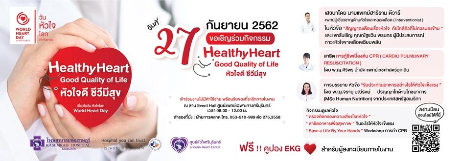 กิจกรรม Healthy Heart Good Quality of Life หัวใจดีชีวีมีสุข