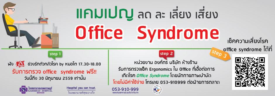 แคมเปญ ลด ละ เลี่ยง เสี่ยง office syndrome