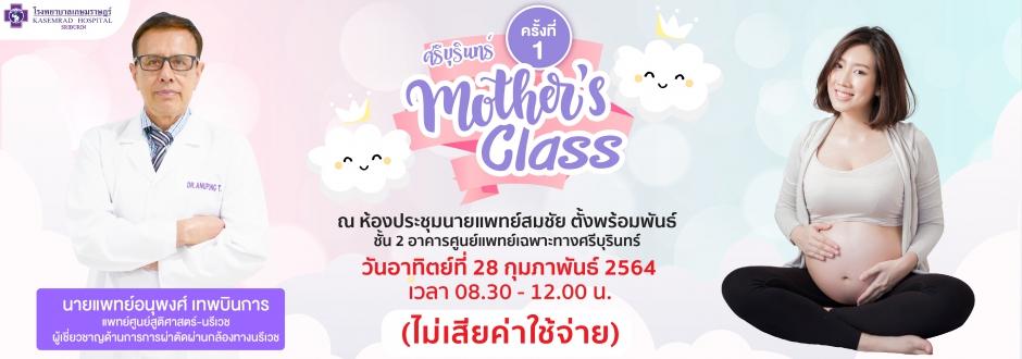 Mother's Class ครั้งที่ 1 / 2564
