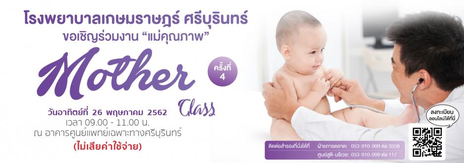 Mother Class แม่คุณภาพ ครั้งที่ 4 การดูแล และสังเกตอาการผิดปกติของลูกน้อย