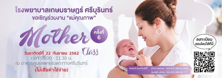 Mother Class แม่คุณภาพ ครั้งที่ 6