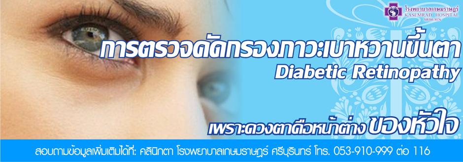 การตรวจคัดกรองภาวะเบาหวานขึ้นตา Diabetic Retinopathy