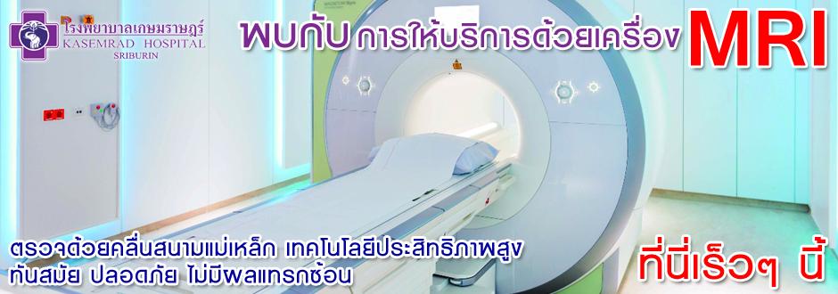 พบกับการให้บริการด้วยเครื่อง MRI