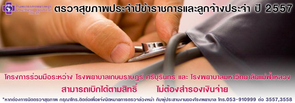 ตรวจสุขภาพประจำปีข้าราชการและลูกจ้างประจำ ปี 2557