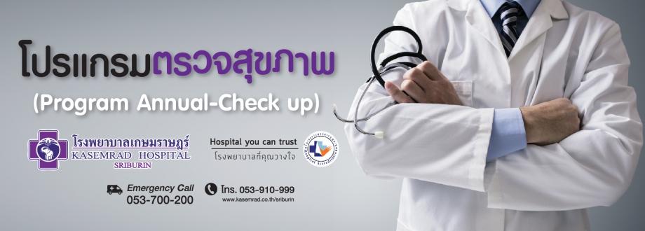 โปรเเกรมตรวจสุขภาพ