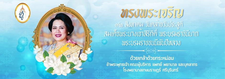 ๑๒ สิงหาคม วันคล้ายวันประสูติ สมเด็จพระนางเจ้าสิริกิติ์ พระบรมราชินีนาถ พระบรมราชชนนีพันปีหลวง