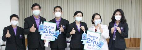เริ่มต้นดีเดย์ฉีดวัคซีนโควิด-19 พร้อมกับทุกโรงพยาบาลทั่วประเทศ Kasemrad Sriburin Kick off