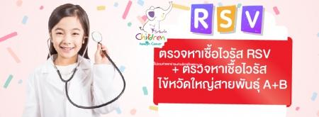 ตรวจหาเชื้อไวรัส RSV