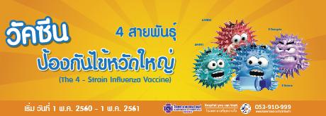 วัคซีนไข้หวัดใหญ่