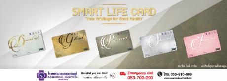 SMART LIFE CARD เอกสิทธิ์สุขภาพดีของคุณ
