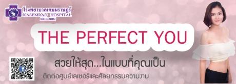 The Perfect You สวยให้สุด...ในแบบที่คุณเป็น