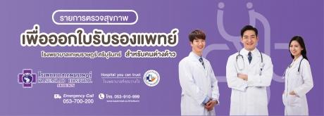 โปรเเกรมตรวจสุขภาพ สำหรับคนต่างด้าว