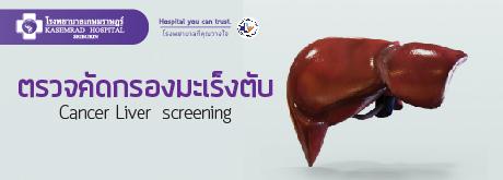 Cancer Liver Screening