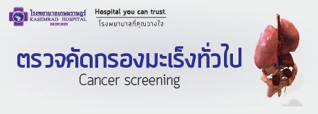 ตรวจคัดกรองมะเร็งทั่วไป