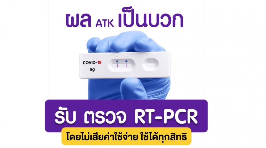 ผล ATK เป็นบวก รับตรวจ PCR ฟรี