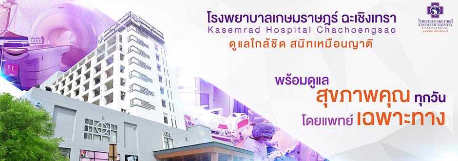 โรงพยาบาลเกษมราษฎร์ ฉะเชิงเทรา ดูแลใกล้ชิด สนิทเหมือนญาติ