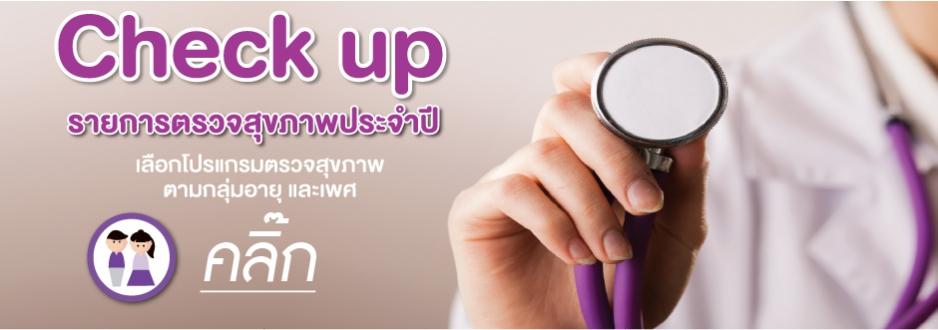 รายการตรวจสุขภาพประจำปี 2564 รพ.เกษมราษฎร์ ปราจีนบุรี