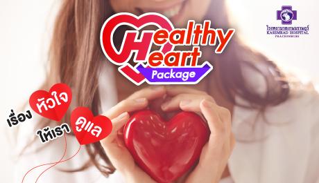 Healthy Heart Package แพ็คเกจหัวใจ