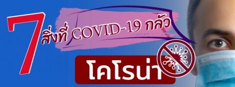 7 สิ่งที่ COVID-19 กลัว