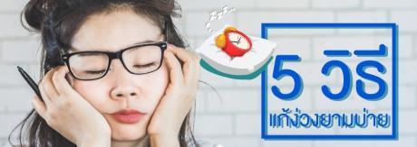 5 วิธีแก้ง่วงยามบ่าย