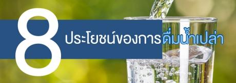 8 ประโยชน์ของการดื่มน้ำเปล่า